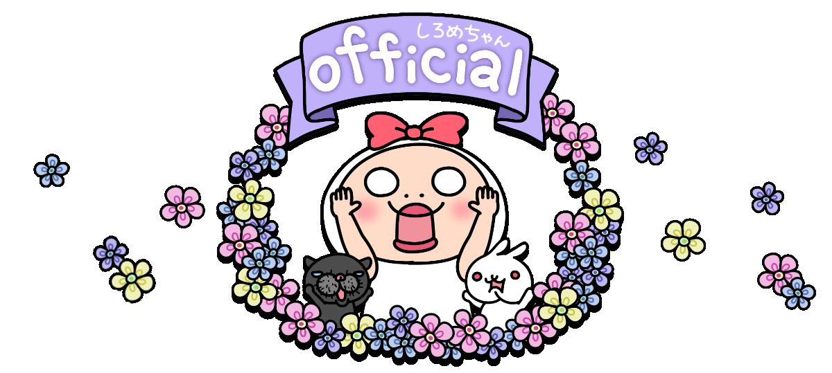しろめちゃん 公式サイト