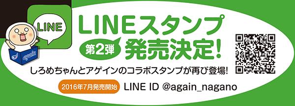 againLINE