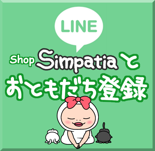 お友達追加Simpatia