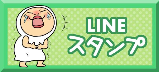 「しろめちゃん」LINEスタンプ