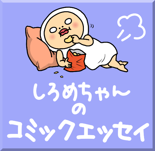 しろめちゃんのコミックエッセイ