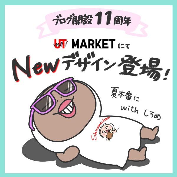 UTmeマーケット