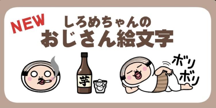 「しろめちゃん」新絵文字